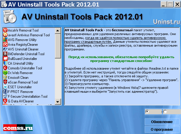 Программа AV Uninstall Tools Pack 2012