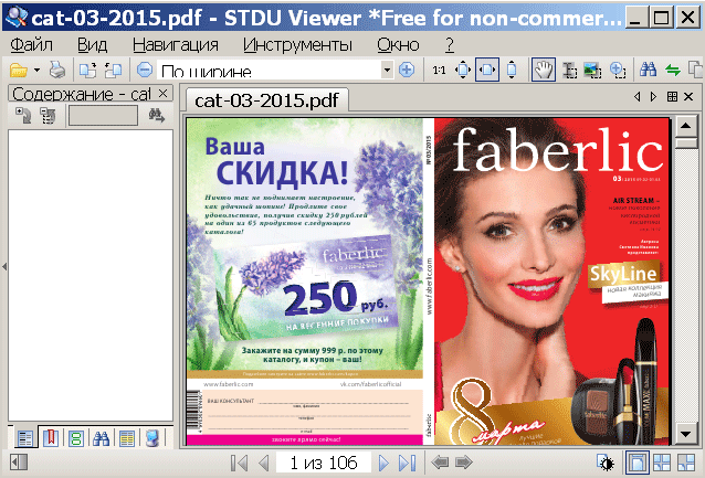 Конвертер PDF в JPEG STDU Viewer